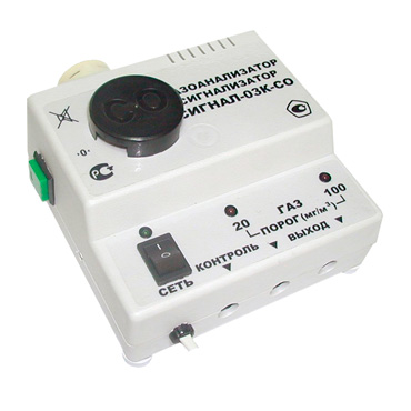 Сигнализатор оксида углерода Сигнал-03К-СО